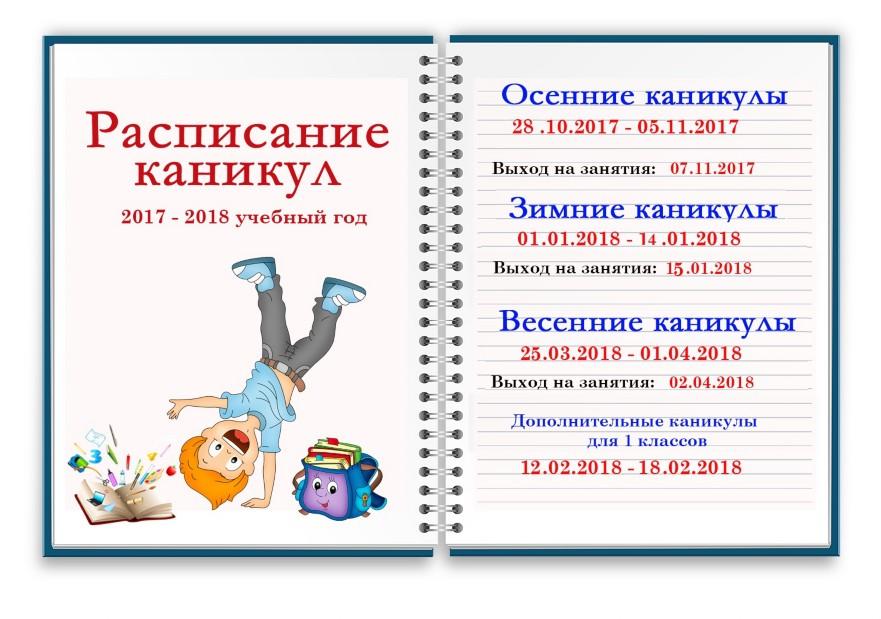 весенние школьные каникулы 2016